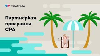 TeleTrade Партнерская Программа CPA