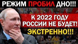 СРОЧНО!!! ЧАС НАЗАД! (12.06.2021) НОВОСТЬ ПОТРЯСЛА ВСЮ РОССИИЮ! УЖЕ В ИЮЛЕ НАС ЖДЁТ САМОЕ СТР*ШНОЕ!