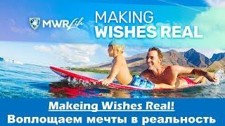 MWR Life - Воплоти Мечты в Реальность. Бизнес презентация MWR Life