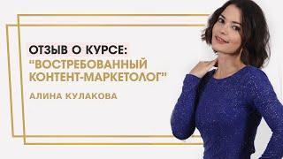 "Алина Кулакова отзыв о курсе ""Востребованный контент-маркетолог"" Ольги Жгенти"
