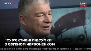 Червоненко: демократия и свобода – осознанная необходимость всем жить по закону 08.11.18