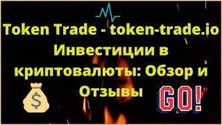Token Trade - token-trade.io Инвестиции в криптовалюты: Обзор и Отзывы