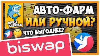 BISWAP - ЧТО ВЫГОДНЕЕ: АВТОМАТИЧЕСКИЙ ФАРМ ИЛИ РУЧНЫЙ? ВСЕ ТОНКОСТИ BISWAP.EXCHANGE | DeFi | ФАРМИНГ