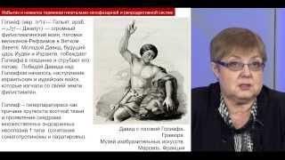 Авторская программа Галины Афанасьевны Мельниченко «Эндокринология в искусстве»