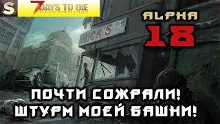 7 Days to Die - Стабильная Alpha 18 #9