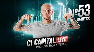 Трейдинг на крипте в прямом эфире  6.10.2020. Василькован Борис