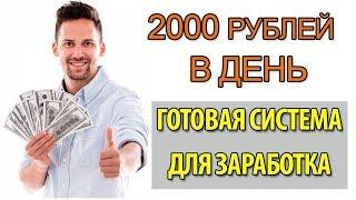 """Курс """"Краски Жизни""""  Заработок от 2000 рублей в день"""