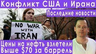 Нефть США и Иран последние новости конфликта прогноз курса доллара евро рубля валюты на январь 2020