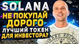 Solana криптовалюта Обзор Solana, когда покупать?
