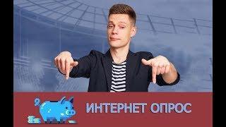 Юрий Дудь и Лохотрон Интернет Опрос на 116 700 рублей