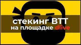 как заработать 30% на стекинге криптовалюты BitTorrent (BTT) | стейкинг | криптовалюта бесплатно