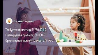 Бизнес идея! Как открыть игровую комнату для детей с нуля!