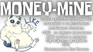 Money-Mine увлекательная игра с выводом реальных денег!