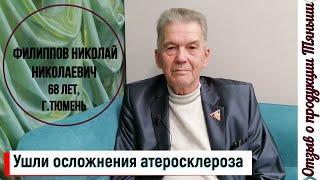Ушли осложнения атеросклероза.Отзыв о продукции Тяньши. Филиппов Николай Николаевич 68 лет, г.Тюмень