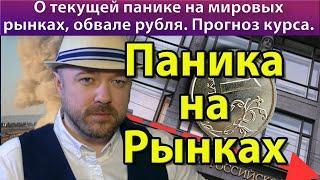 Обвал мировых рынков. Рубль падает. Доллар и Золото. Прогноз курса доллара рубля ртс газпром.