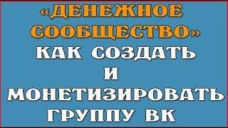 Обзор курса Денежное сообщество в Вконтакте _Денежное сообщество отзыв_ Алексей Морусов отзыв