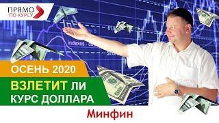 Осень 2020: взлетит ли курс доллара