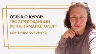 """Солонько Екатерина отзыв о курсе """"Востребованный контент-маркетолог"""" Ольги Жгенти"""