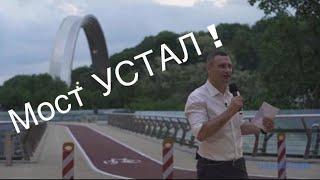 Кличко ЖЁСТКО ОПОЗОРИЛСЯ на день Киева ЗЕ высмеяли за Шаверму