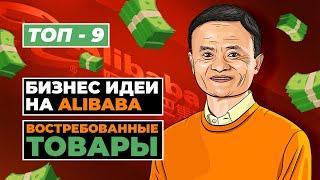 Бизнес идеи - востребованные товары с Китая. Бизнес с Китаем. Бизнес на Alibaba. Бизнес идеи 2021.