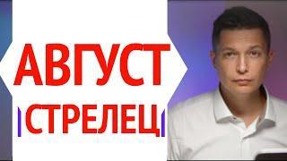 Стрелец август гороскоп  Главные денежные возможности лета  Душевный гороскоп Павел Чудинов