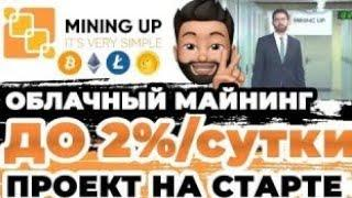 Mining up скам. Майнинг ап лохотрон 100%