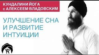 Кундалини йога с Алексеем Владовским: Улучшение сна и развитие интуиции