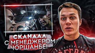 ПОТАСОВКА ТАРАСОВА И МЕНЕДЖЕРА ЧОРШАНБЕ! / ПРОВОЦИРОВАЛ ТАРАСОВА РАДИ ХАЙПА