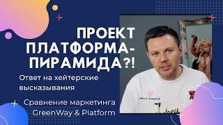 Кошмар! #ПРОЕКТПЛАТФОРМА - ПИРАМИДА?! Сравним маркетинг GreenWay & Platform ?