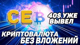 CEB продолжаем зарабатывать биткоины без вложений. 4-ая выплата