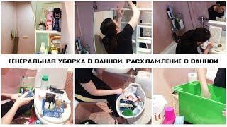 Мотивация на уборку. Генеральная уборка в ванной комнате. Расхламление и организация в ванной.