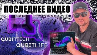 Qubitlife что дальше | Как вывести деньги из Кубика | Ответы на вопросы Qubitlife | qubitlife scam?