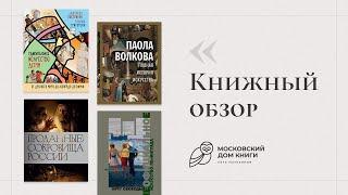 Обзор #24 | Проданные сокровища России, Неофициальное искусство Ленинграда, Полная история искусства