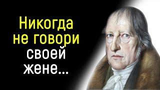 Мудрые Цитаты Гегеля. Сильные Цитаты со Смыслом | Цитаты, афоризмы, мудрые мысли