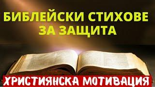БИБЛЕЙСКИ СТИХОВЕ ЗА ЗАЩИТА/ХРИСТИЯНСКА МОТИВАЦИЯ