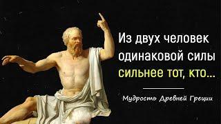 Мудрые Афоризмы Древних Греков, которые меняют мировоззрение | Цитаты, афоризмы, мудрые мысли