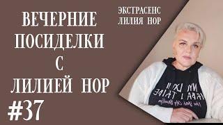 ВЕЧЕРНИЕ ПОСИДЕЛКИ #37   ЭКСТРАСЕНС ЛИЛИЯ НОР