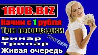 Здесь Вы можете начать зарабатывать с 1-го рубля.Проект 1RUB.BIZ