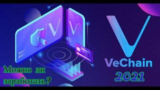 Криптовалюта VET прогноз. Обзор криптовалюты VeChain. Криптовалюта 2021