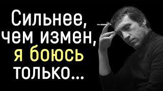 Как же СИЛЬНО Сказано! Жизненные Цитаты Владимира Высоцкого. | Цитаты, афоризмы, мудрые мысли.