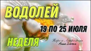 ВОДОЛЕЙ, Рог изобилия во всем! Гороскоп на неделя с 19 по 25 июля, Таро и Астрология ©Anna Zvereva