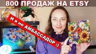 Продала 800 Картин На Etsy - Наталия Ширяева