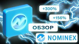 Обзор биржи Nominex • как торговать на Nominex • Полный разбор проекта
