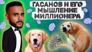 Гусейн Гасанов и его курс Мышление Миллионера l Нужен ли он