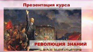 "Презентация Курса ""РЕВОЛЮЦИЯ ЗНАНИЙ"""