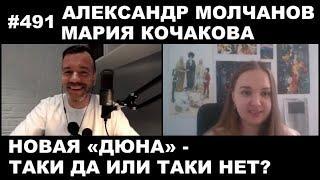 #491 АЛЕКСАНДР МОЛЧАНОВ И МАРИЯ КОЧАКОВА/НОВАЯ «ДЮНА» - ТАКИ ДА ИЛИ ТАКИ НЕТ?