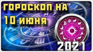 ГОРОСКОП НА 10 ИЮНЯ 2021 ГОДА / Отличный гороскоп на каждый день / #гороскоп