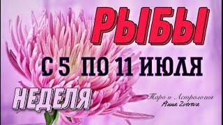 РЫБЫ Новолуние, Вы самые везучие! ГОРОСКОП на неделю 5-11 июля 2021 Таро и астрология  ©Anna Zvereva