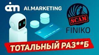 AI Marketing кэшбэк пирамида / СКАМ Finiko на 25 миллиардов рублей