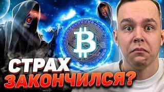 СТРАХ ПОСЛЕ ПАДЕНИЯ BTC ИСЧЕЗАЕТ! ВРЕМЯ ПОКУПАТЬ? АНАЛИТИКА И РАЗБОР БИТКОИН! Криптовалюта Bitcoin